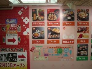 新大阪駅構内 飲食店マップ